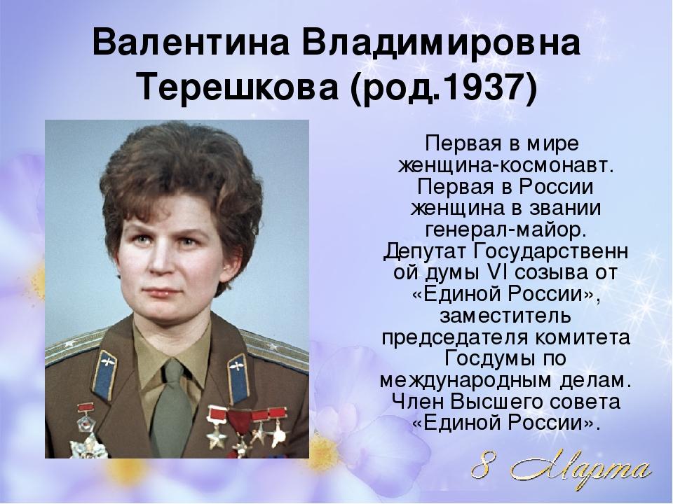 Картинки великие женщины россии, картинка надписью месяца