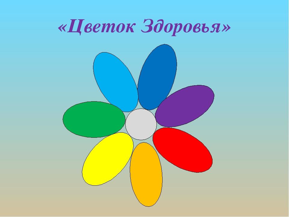 Открытка с цветиком семицветиком