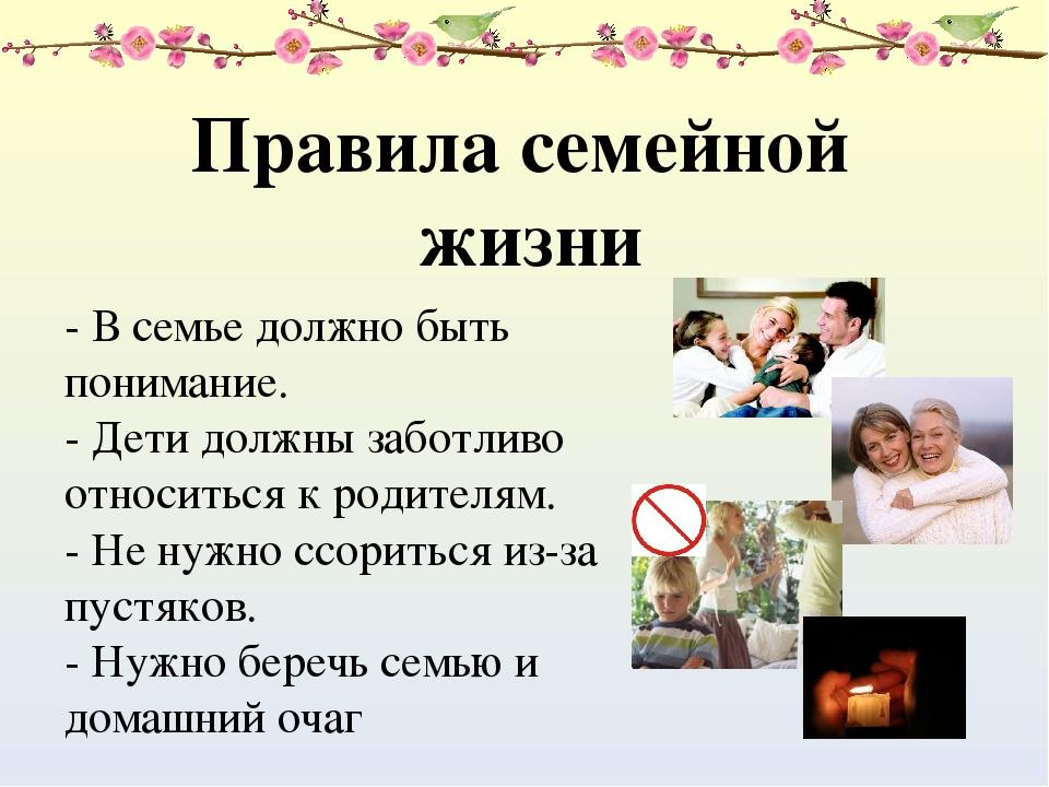 Основные правила семейной жизни