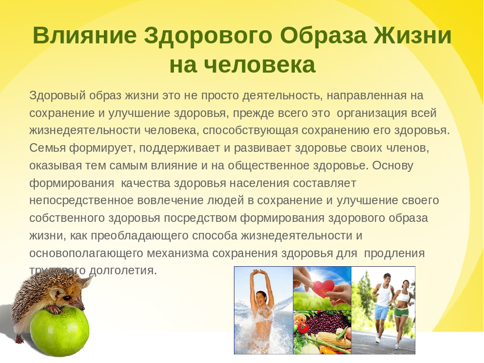 Знание правил здорового образа жизни