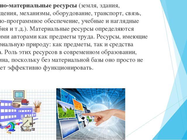 Презентация на тему Ресурсы образовательного учреждения и их  Учебно материальные ресурсы земля здания помещения механизмы оборудовани