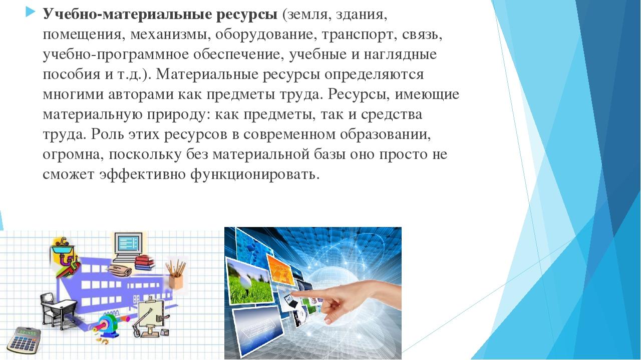 Презентация на тему Ресурсы образовательного учреждения и их  слайда 3 Учебно материальные ресурсы земля здания помещения механизмы оборудовани