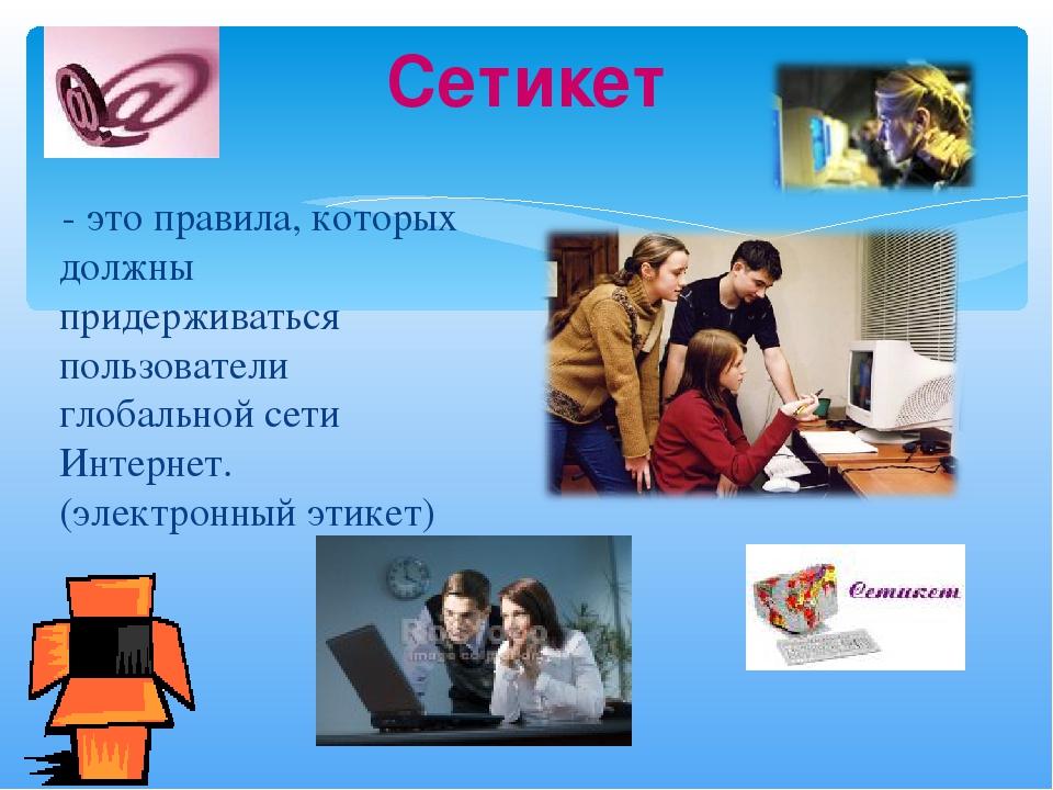- это правила, которых должны придерживаться пользователи глобальной сети Ин...