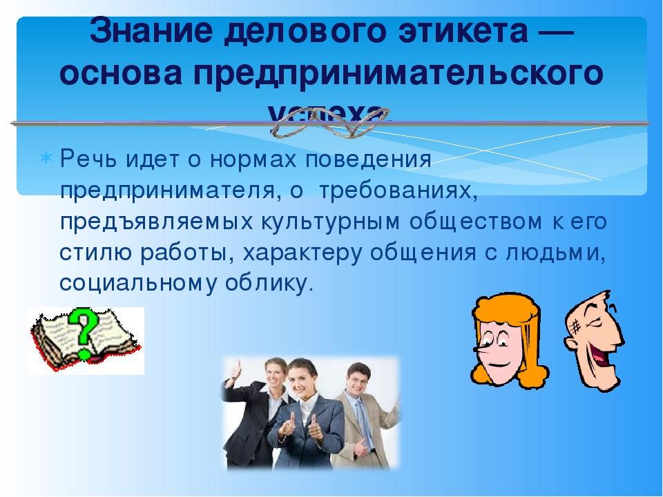 Речь идет о нормах поведения предпринимателя, о требованиях, предъявляемых ку...