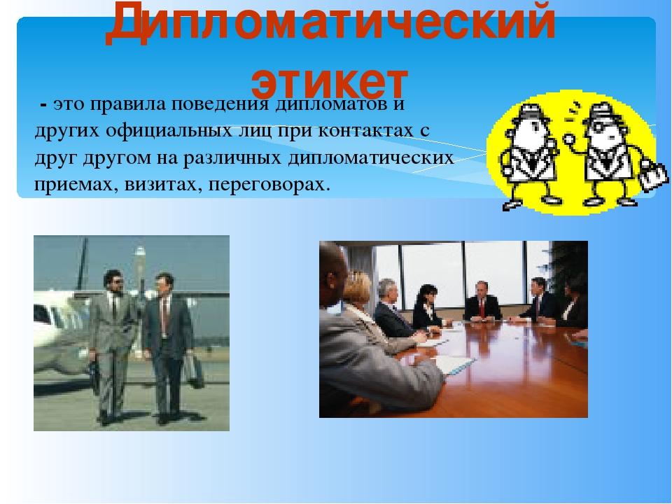 Дипломатический этикет - это правила поведения дипломатов и других официальны...