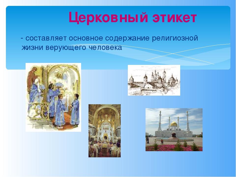 - составляет основное содержание религиозной жизни верующего человека Церков...