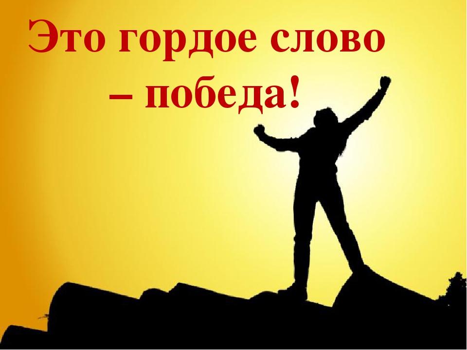 Картинка слова победа