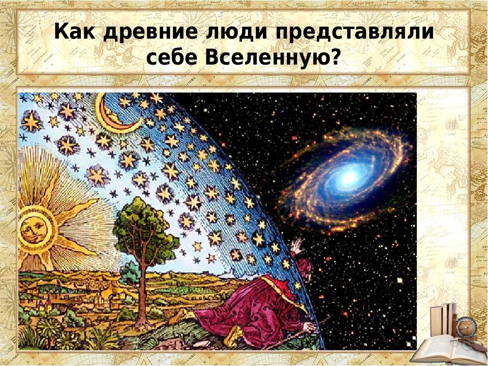 Как древние люди представляли себе вселенную доклад 3808