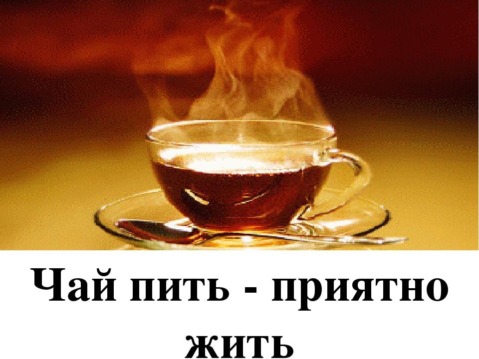 Удачи, пойдем чай пить открытки