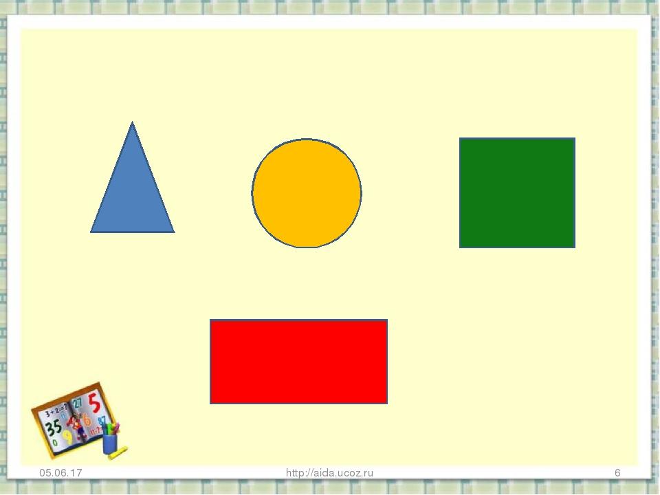 С фигурами знакомимся соколова геометрическими