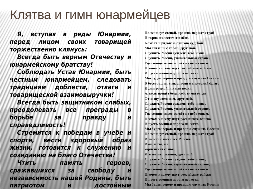 Картинки с текстом песни служить россии
