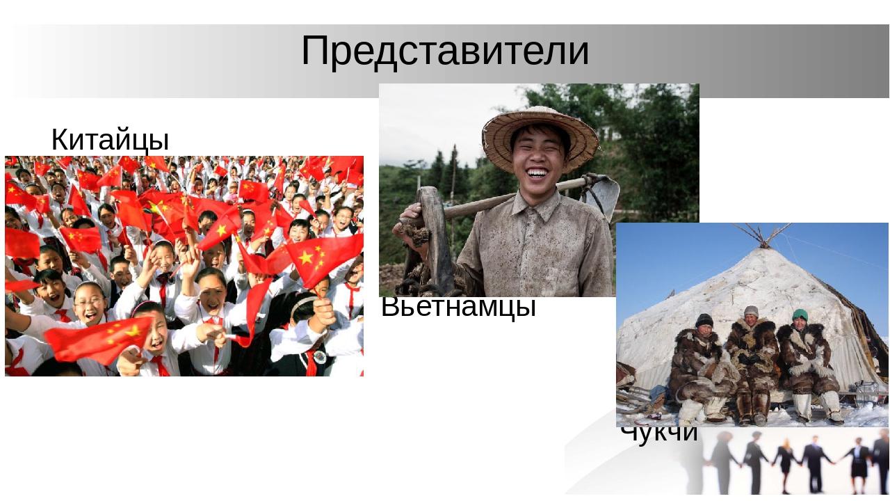 Представители Китайцы Вьетнамцы Чукчи