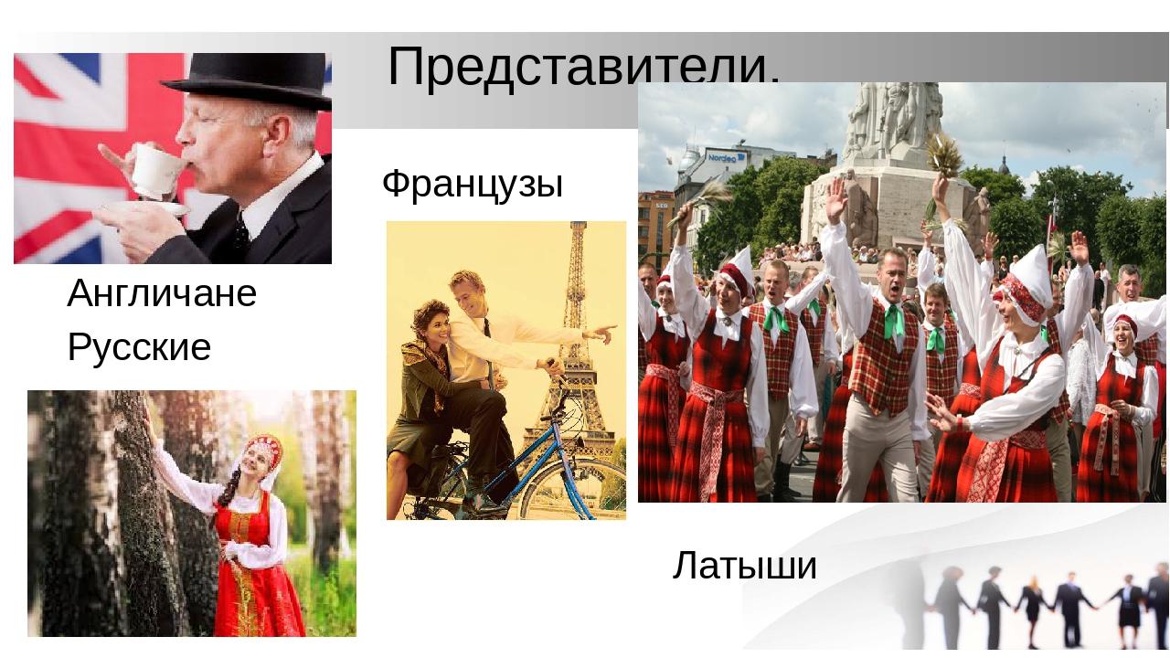 Представители. Французы Англичане Русские Латыши