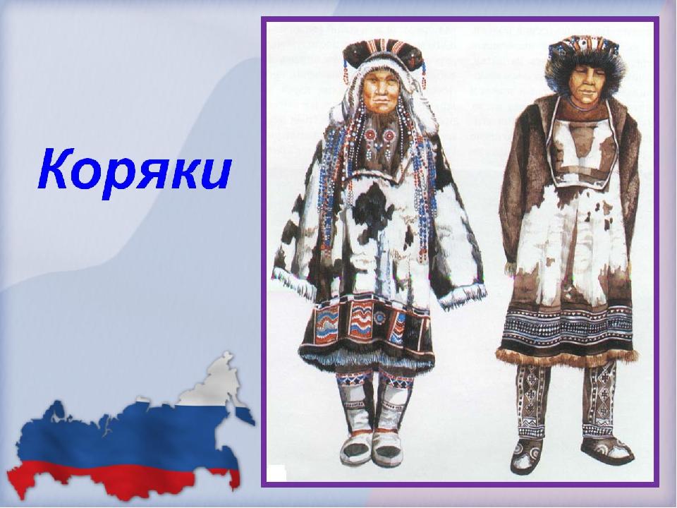 Народный костюм коряков картинка