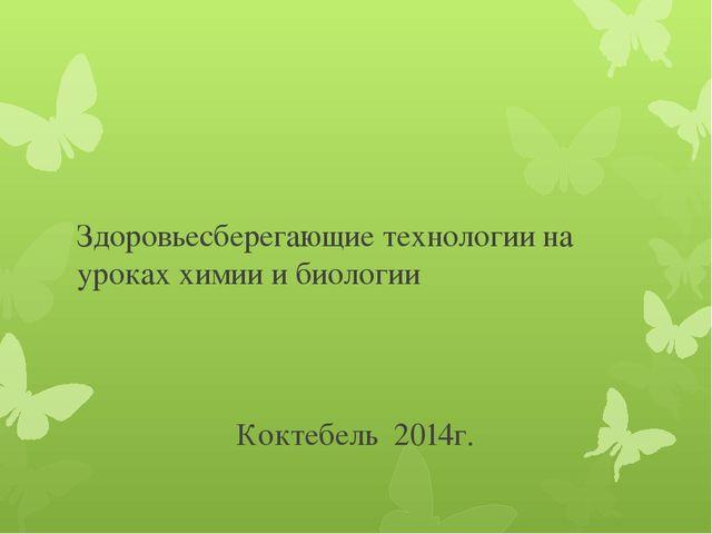 Курсовая работа здоровьесберегающие технологии на уроках биологии 1140