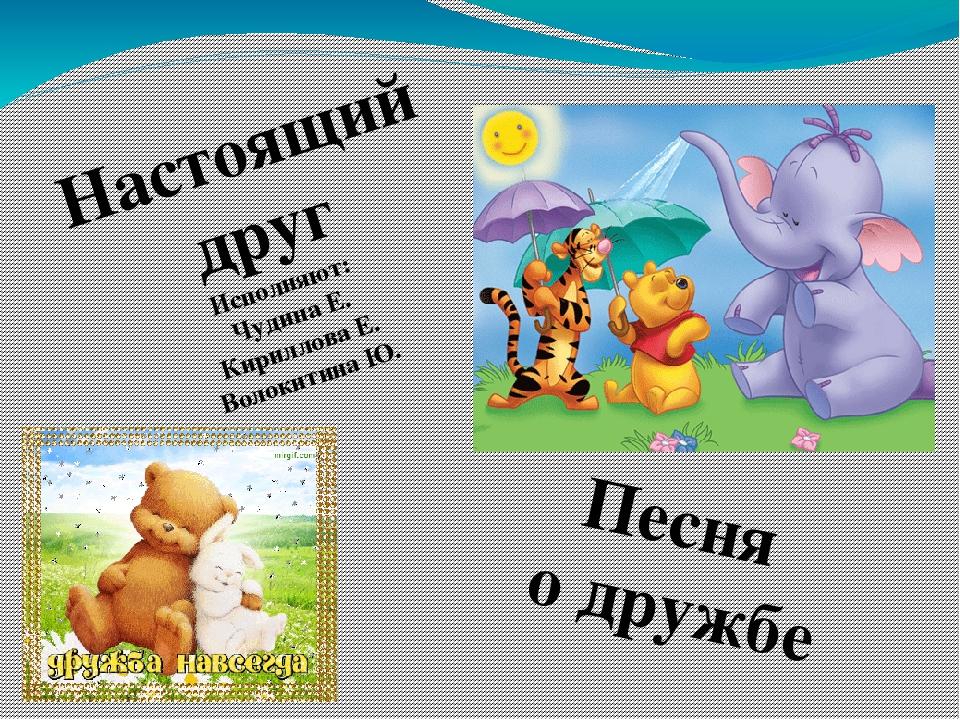 Картинки о друзьях с текстом