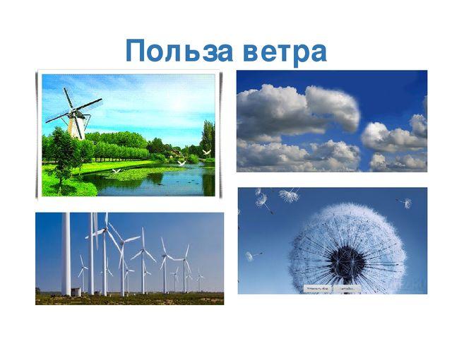 фотосессию ветер помощник человека картинки дом