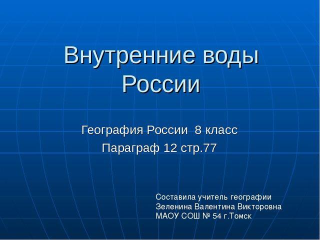 Внутренние воды России География России 8 класс Параграф 12 стр.77 Составила.