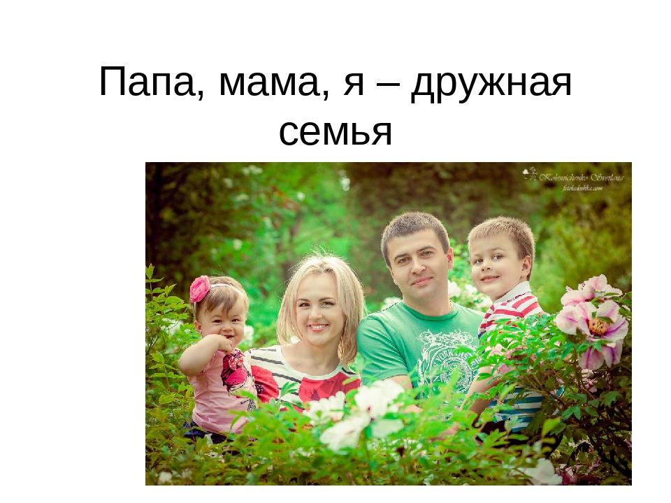 Папа мама я дружная семья картинки