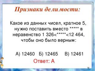 Признаки делимости:  Какое из данных чисел, кратное 5, нужно поставить вмест