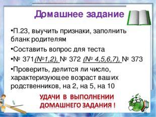 Домашнее задание П.23, выучить признаки, заполнить бланк родителям Составить