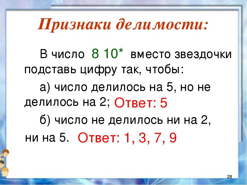 Признаки делимости: В число 8 10* вместо звездочки подставь цифру так, чтоб...