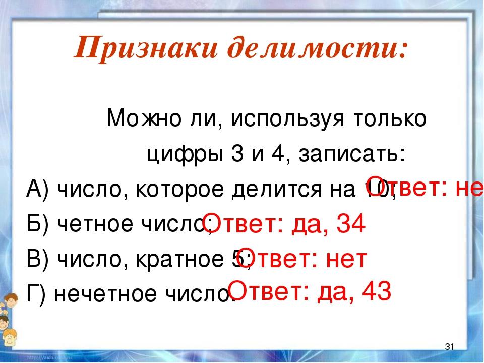 Признаки делимости:  Можно ли, используя только цифры 3 и 4, записать: А) чи...