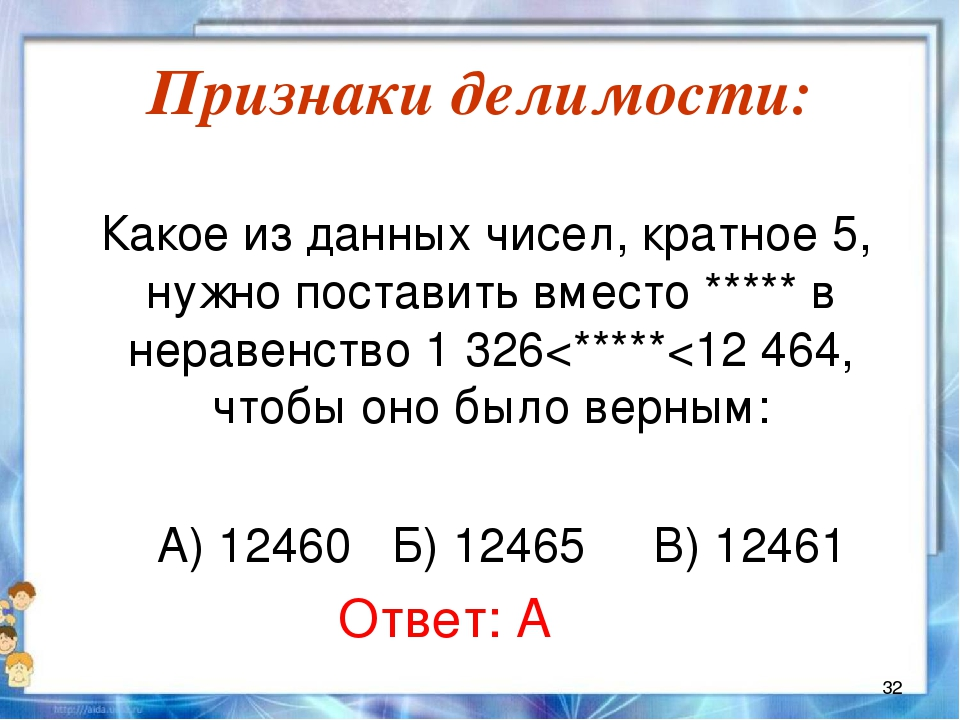 Признаки делимости:  Какое из данных чисел, кратное 5, нужно поставить вмест...