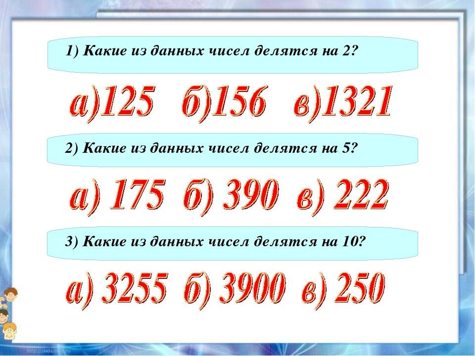 1) Какие из данных чисел делятся на 2? 2) Какие из данных чисел делятся на 5?...
