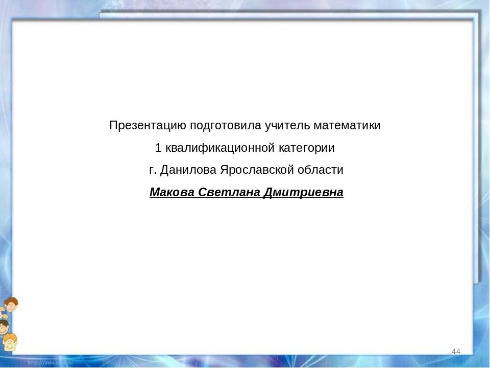 * Презентацию подготовила учитель математики 1 квалификационной категории г....