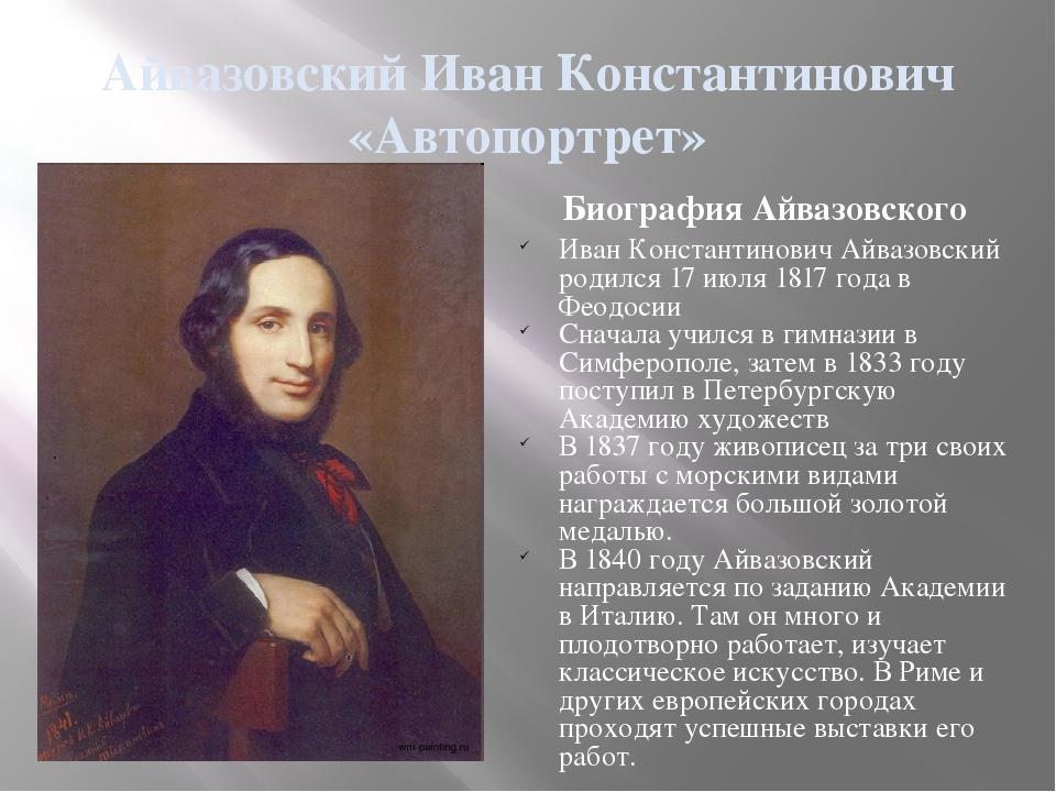 Картинки биография айвазовского