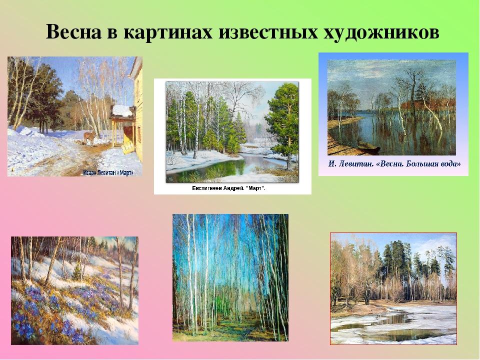Весна в картинах известных художников