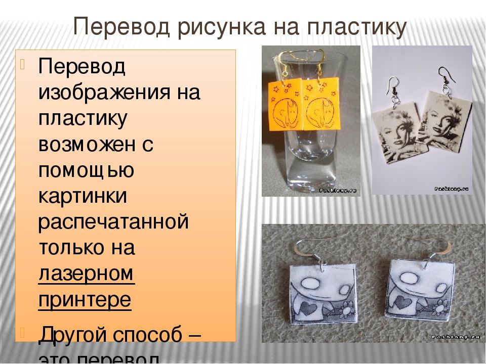 отправляетесь как перевести рисунок на пластику перечень