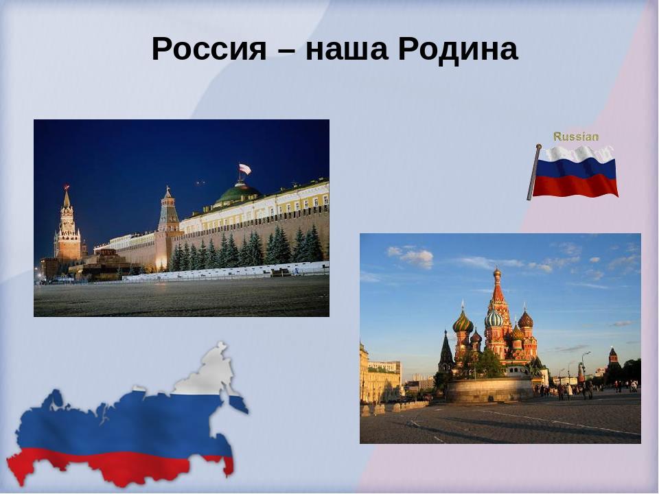 Наша россия картинки