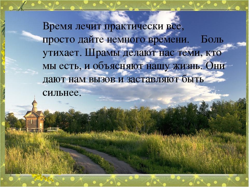 Время проходит боль не утихает стих