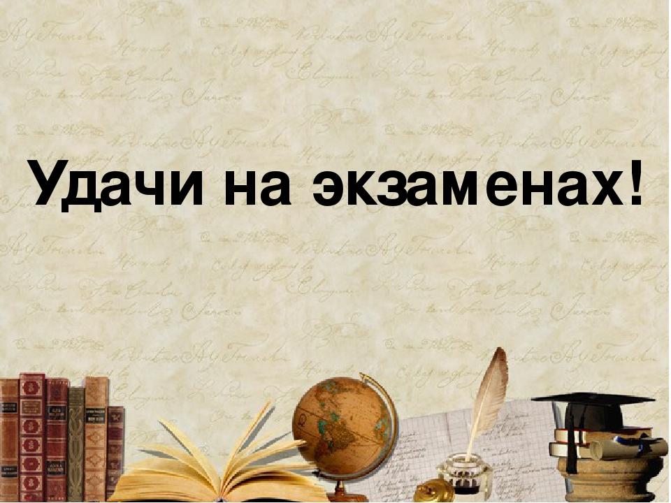 Открытки с богом на экзамен, про вмф россии