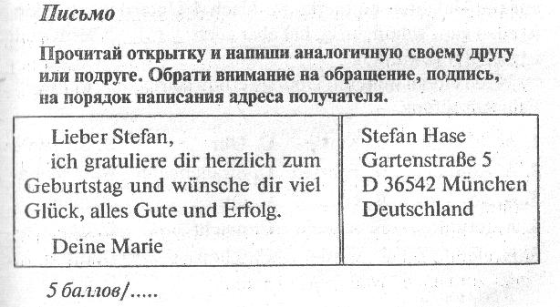 Как написать от кого открытка на немецком языке, надписью