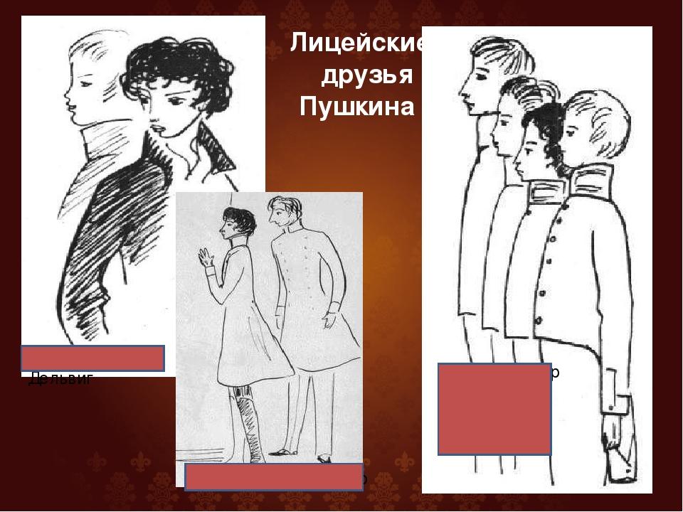 Знакомство Пушкина С Дельвигом