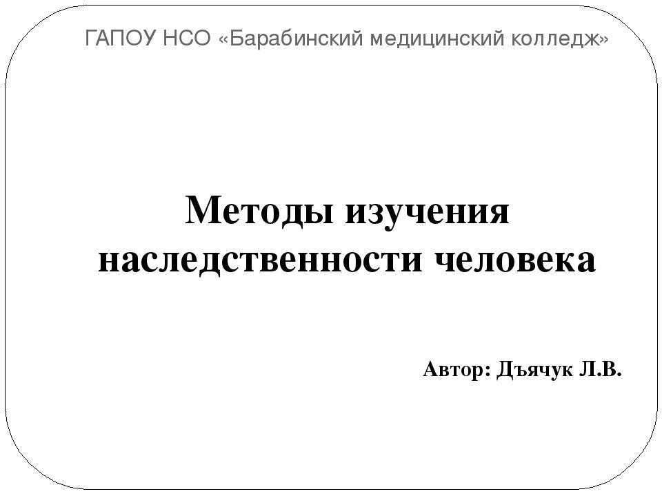 ГАПОУ НСО «Барабинский медицинский колледж» Методы изучения наследственности...