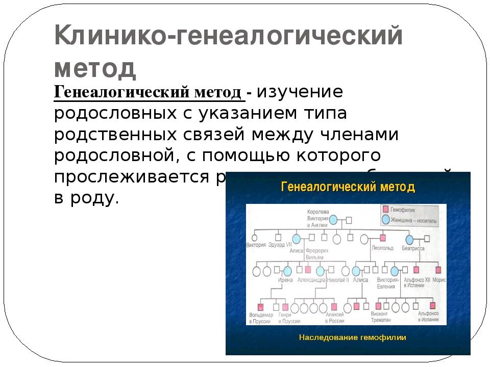 Клинико-генеалогический метод Генеалогический метод - изучение родословных с...