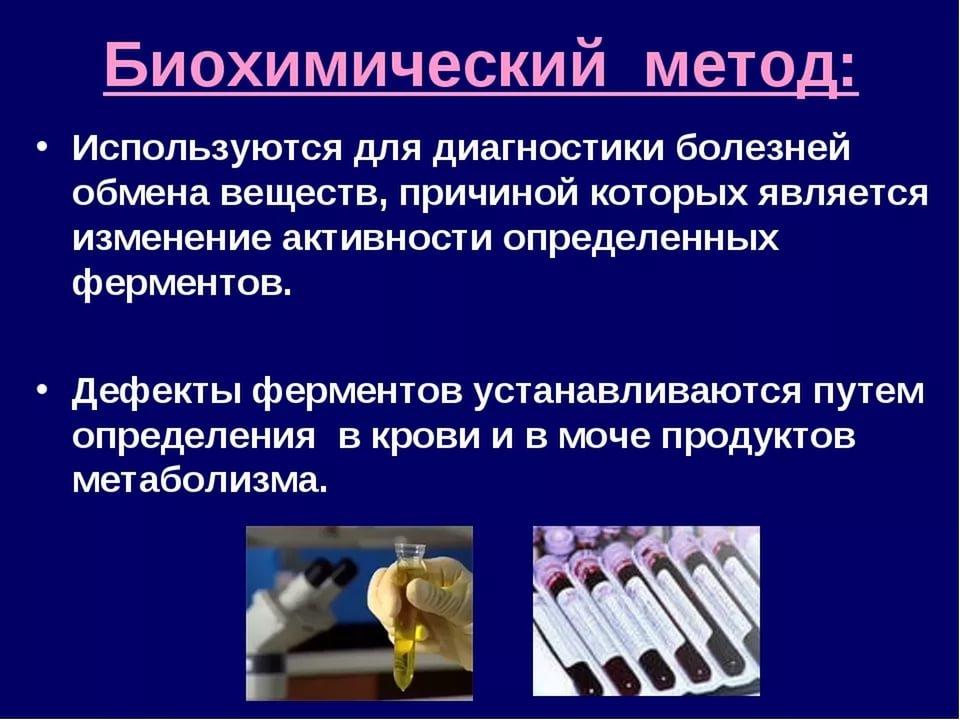 Биохимические методы