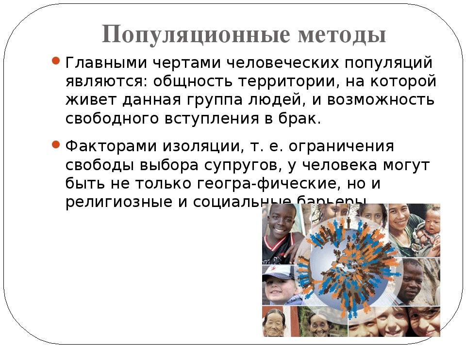 Популяционные методы Главными чертами человеческих популяций являются: общнос...