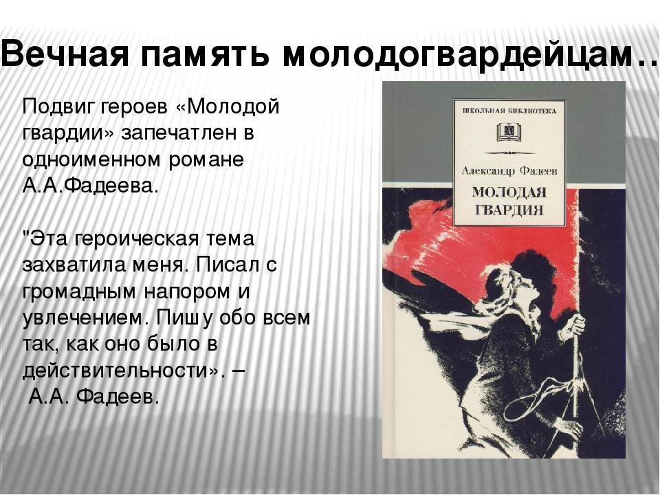 Герои молодой гвардии открытки, днем рождения черно-белые