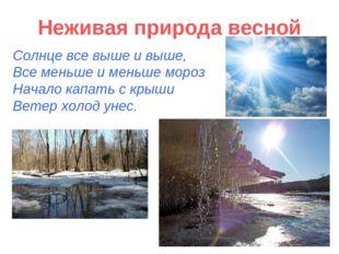 Неживая природа весной Солнце все выше и выше, Все меньше и меньше мороз Нача