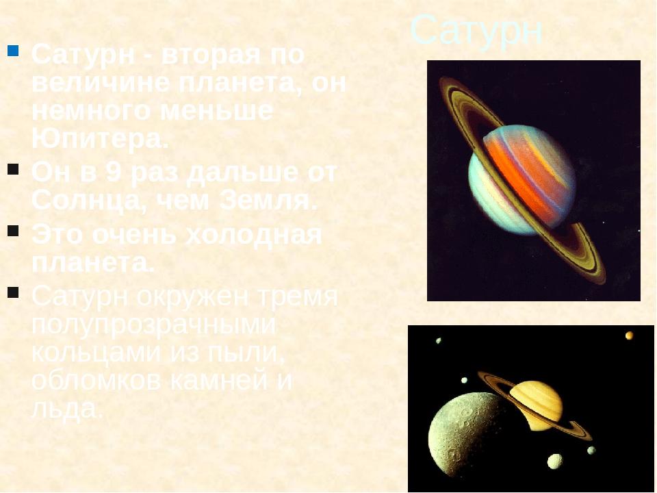 Сатурн Сатурн - вторая по величине планета, он немного меньше Юпитера. Он в 9...