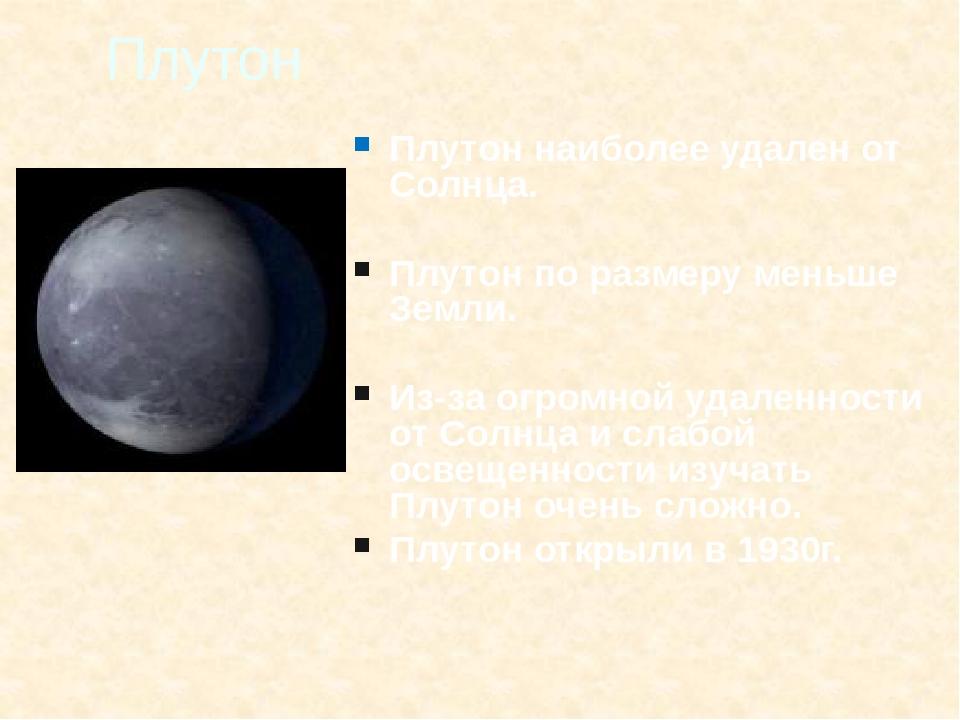 Плутон Плутон наиболее удален от Солнца. Плутон по размеру меньше Земли. Из-з...