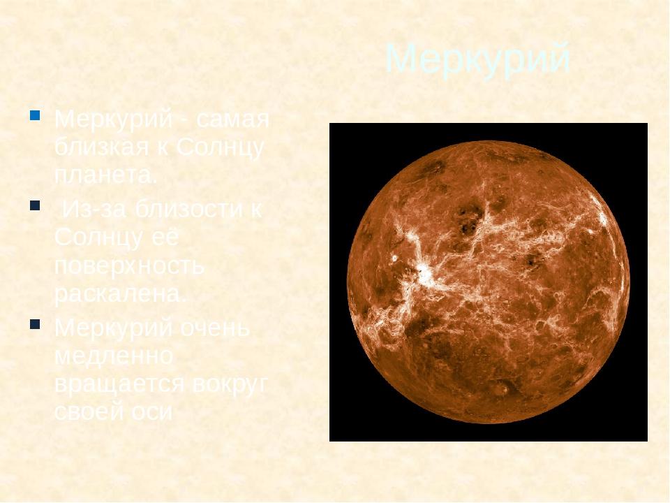 Меркурий Меркурий - самая близкая к Солнцу планета. Из-за близости к Солнцу е...