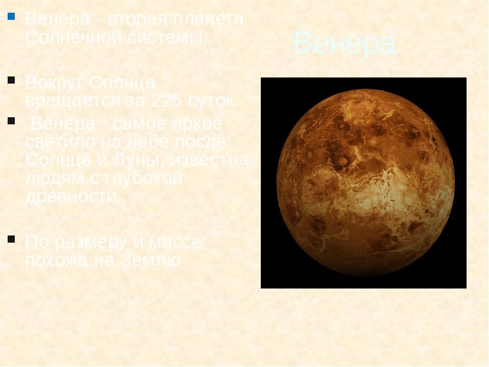 Венера Венера - вторая планета Солнечной системы. Вокруг Солнца вращается за...