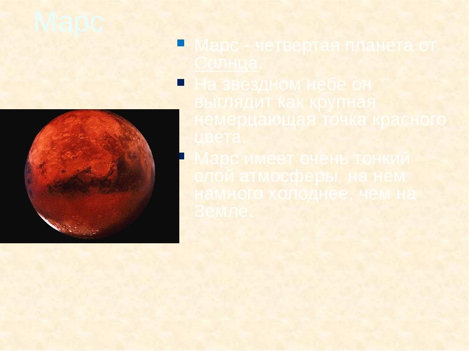 Марс Марс - четвертая планета от Солнца. На звездном небе он выглядит как кру...