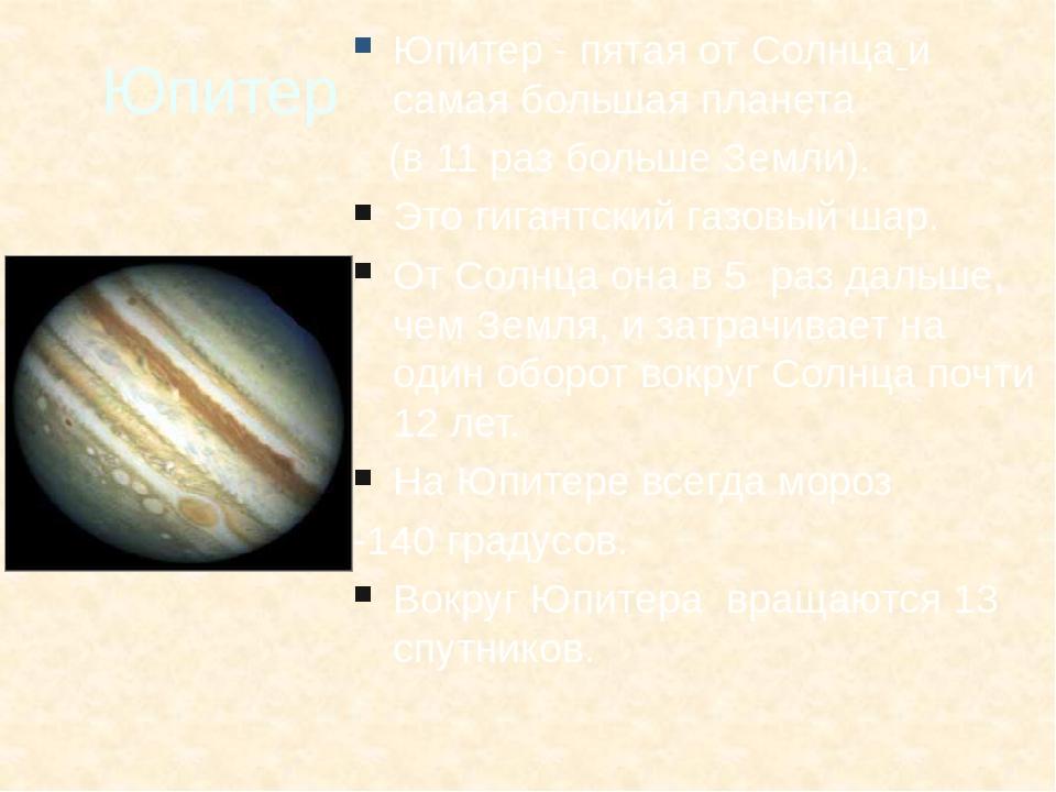 Юпитер Юпитер - пятая от Солнца и самая большая планета (в 11 раз больше Земл...